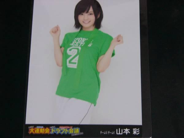 AKB48 第2回 大運動会 ドラフト会議 DVD封入生写真 山本彩1枚 ライブ・総選挙グッズの画像