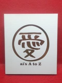 ▼大塚愛「愛am BEST Tour 2007」ai's A to Z パンフレット