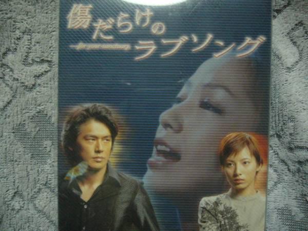 DVD-BOX傷だらけのラブソング(高橋克典、中島美嘉、加藤あい) ライブグッズの画像