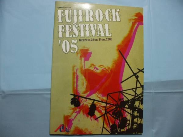 フジ・ロック 2005年【Fuji Rock festival'05】 パンフレット