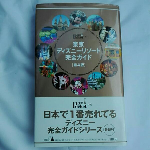 東京ディズニーリゾート完全ガイド 第4版 講談社_画像1