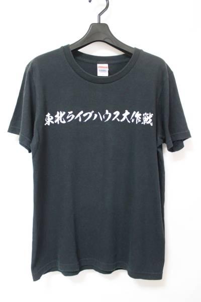 東北ライブハウス大作戦 Tシャツ S