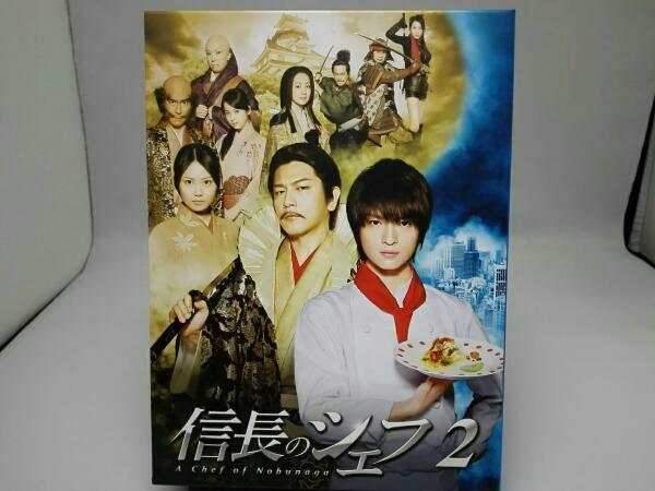 信長のシェフ2 DVD-BOX 玉森裕太/志田未来/及川光博/佐々木希 ライブグッズの画像