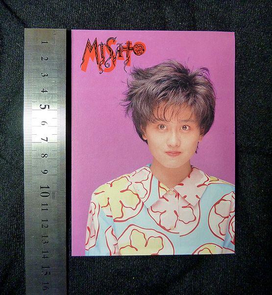 【ポストカード】 渡辺美里 1990年物 〈貴重品〉