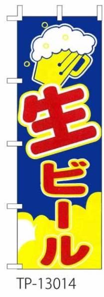 激安・のぼり 生ビール  TP-13014_TP-13014