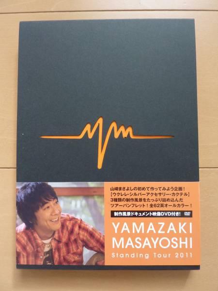 即決★山崎まさよし Standing Tour2011 パンフレット DVD付★