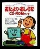 楽しく・カンタンにすぐできる おたより・おしらせ CD-ROMブック