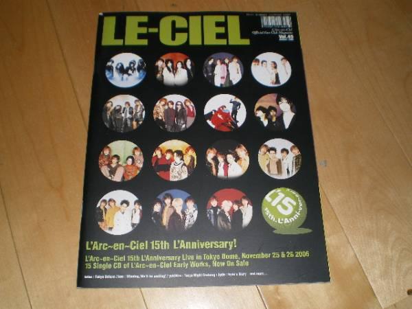 L'Arc-en-Ciel/ラルクアンシエル/LE-CIEL Vol.49/会報
