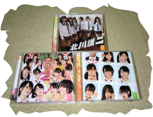 ◆CD◆NMB48  「北川謙二」 3組セット