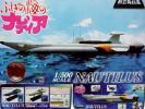 青島 ミラクルハウス 1/500 ノーチラス号 海上イメージカラー 新世紀合金 万能潜水艦 ふしぎの海のナディア SGM-28 塗装済完成品フィギュア