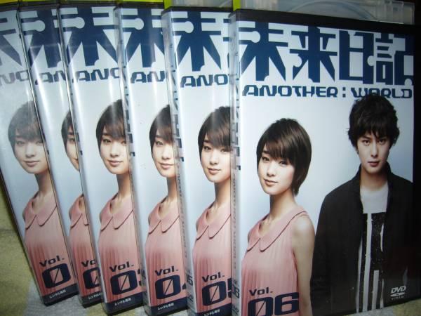 DVDセット  未来日記!(剛力彩芽、岡田将生) グッズの画像