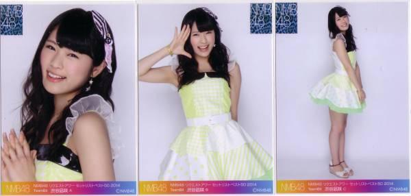 NMB渋谷凪咲 リクエストアワー 2014 写真3枚コンプ ベスト50