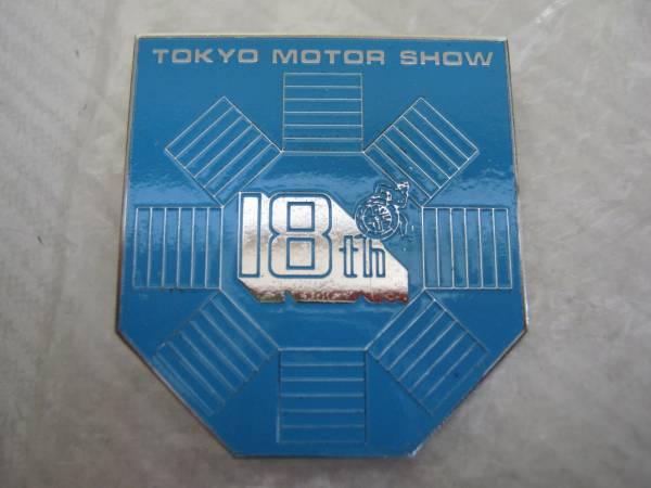 【第18回(1971年・昭和46年)東京モーターショー記念 バッチ】_画像2