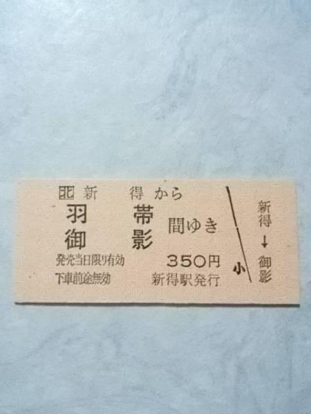 JR北海道 新得から羽帯・御影 間ゆき