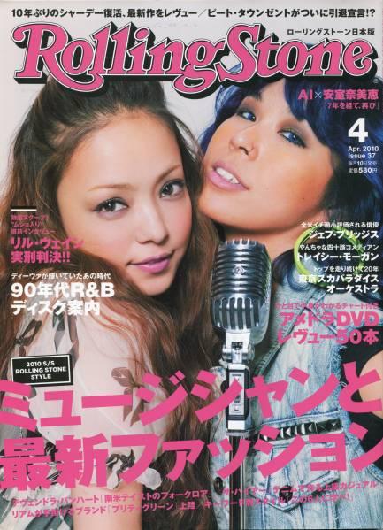 Rolling Stone ローリング ストーン2010年4月号■AI×安室奈美恵 7年を経て、再び★aoaoya ライブグッズの画像