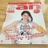 絶版!an 求人情報誌 6月15日号 長澤まさみ 藤田ニコル 美品