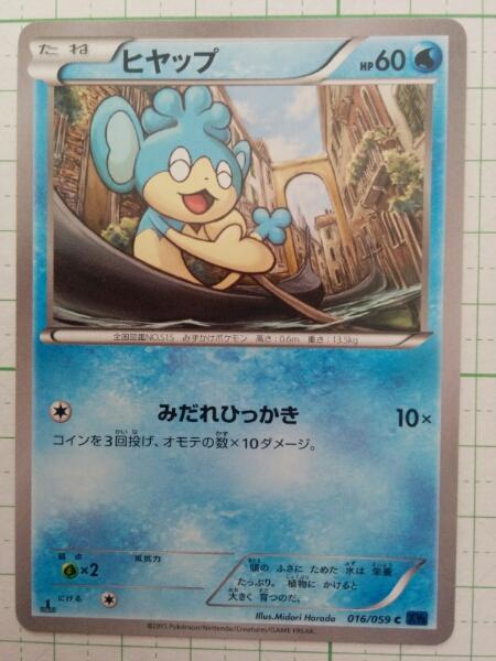 ポケモンカードゲーム 青い衝撃 ヒヤップ XY8 016/059/C_画像1