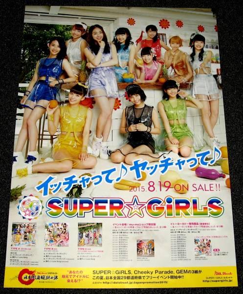 Γ6 告知ポスター SUPER☆GiRLS[イッチャって♪ ヤッチャって♪]