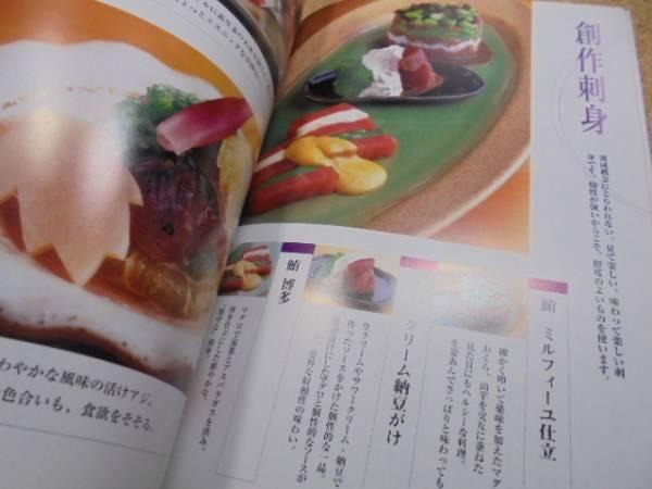 ▲■評判魚介の一品料理▼寿し長・柳原雅彦★和食店_画像2