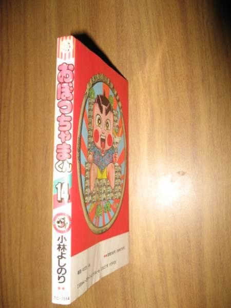 小林よしのり おぼっちゃまくん 14巻 てんとう虫コロコロC_画像2
