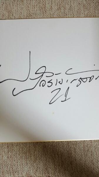浦和レッズワシントン直筆サイン色紙
