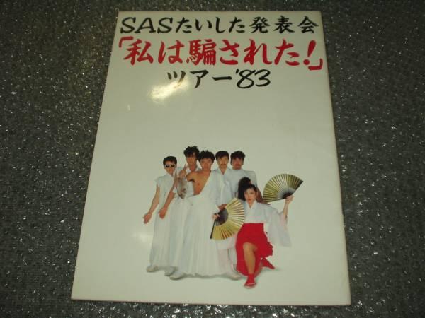パンフ★サザンオールスターズ/SASたいした発表会~ツアー'83
