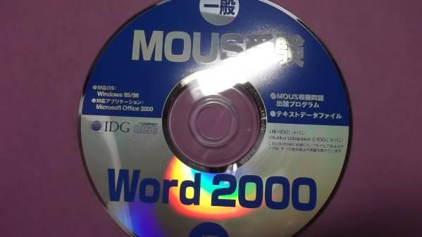 MOUS受験WORD2000編(windows)_画像1