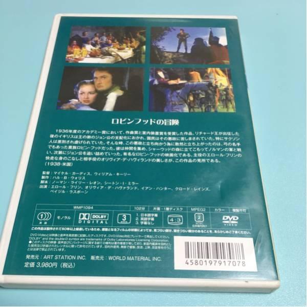 水星価格!DVD 世界名作映画全集 ロビンフッドの冒険 同梱可能_画像3