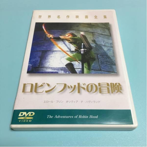 水星価格!DVD 世界名作映画全集 ロビンフッドの冒険 同梱可能_画像1
