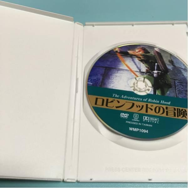 水星価格!DVD 世界名作映画全集 ロビンフッドの冒険 同梱可能_画像2