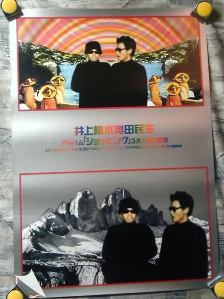 p10【ポスター/B-2】井上陽水-奥田民生/'97-ショッピング