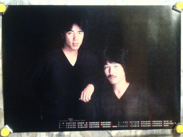 b9【大型ポスターA1】雅夢/中川敏一/三浦和人/'82-Pカレンダー
