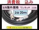 工進 高圧ホース 20m(2分・3/8ワンタッチカプラー)ililk x g wh