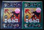 新品DVD-BOX【 三つ目がとおる I&?セット 】