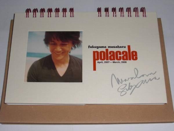 福山雅治『Polacale April/2007-March/2008』