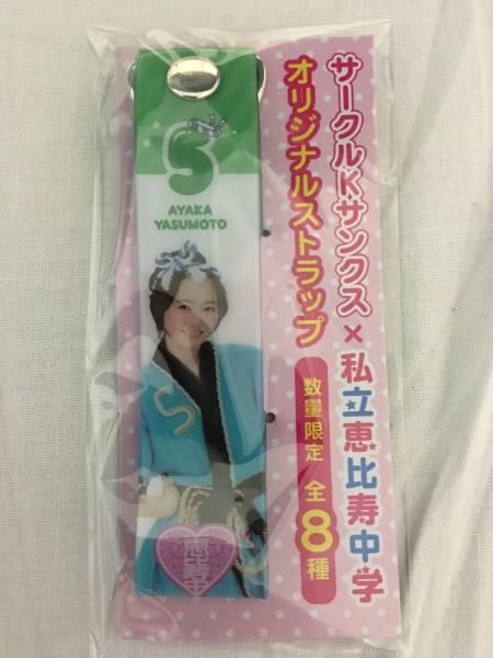 サークルKサンクス限定 私立恵比寿中学ストラップ⑤安本彩花