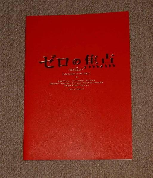 「ゼロの焦点」プレス:広末涼子/中谷美紀/木村多江 グッズの画像