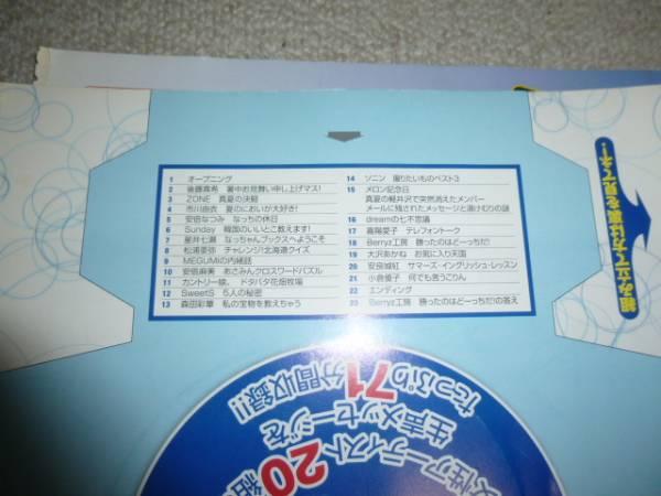 嘉陽愛子、BERRYZ工房、市川由衣、小倉優子、ZONE ガールズザッピィ CD_画像2