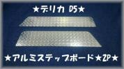 希少材使用  デリカ D5★アルミサイドステップボード★2P★