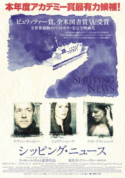 映画チラシ『シッピング・ニュース』(2002年) 3種_画像1