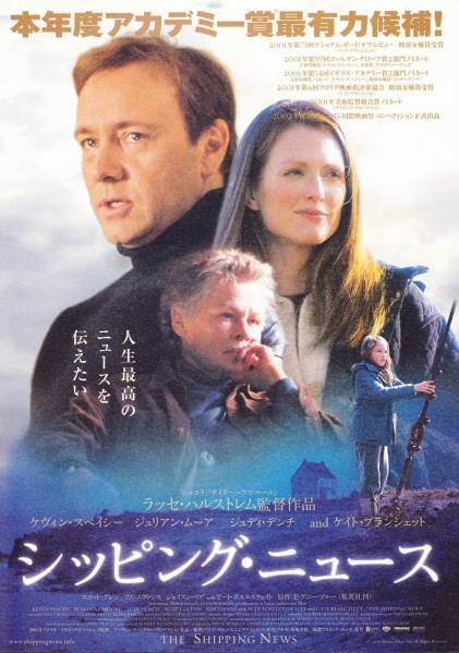 映画チラシ『シッピング・ニュース』(2002年) 3種_画像2