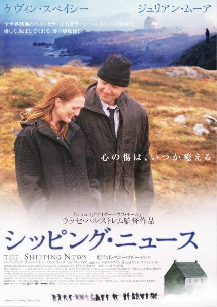 映画チラシ『シッピング・ニュース』(2002年) 3種_画像3
