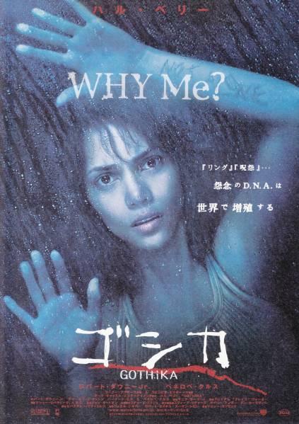 映画チラシ★『ゴシカ』(2004年)_画像1