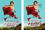 映画チラシ『ナチョ・リブレ覆面の神様』(2006年) 2種