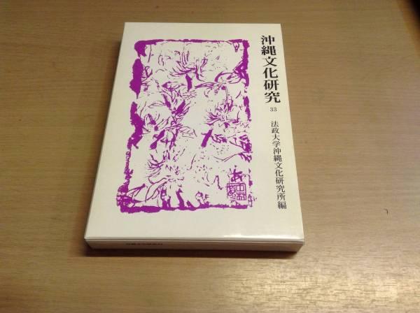 『沖縄文化研究』33 法政大学沖縄文化研究所編_画像1
