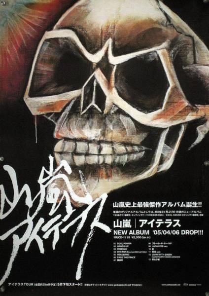 山嵐 YAMAARASHI B2ポスター (1S20004)