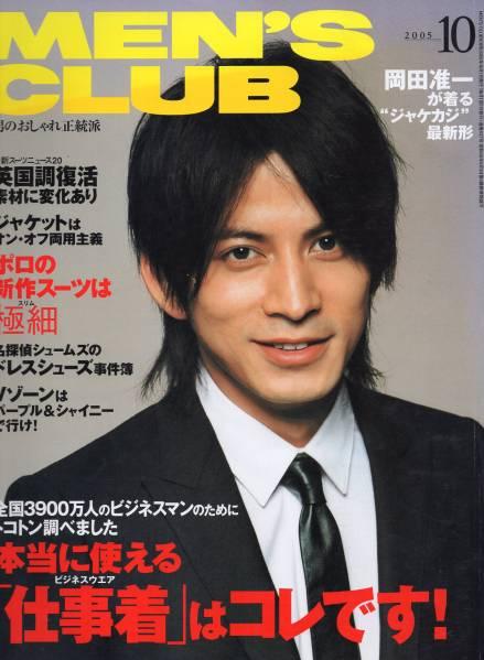 雑誌MEN'S CLUB No,537(2005/10)★表紙:岡田准一/ポロ新作スーツ