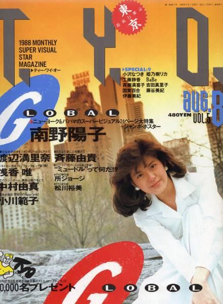 雑誌T.Y.O. 1988/8月号★表紙:南野陽子/渡辺満里奈/斉藤由貴★