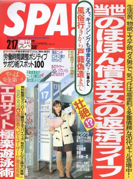 週刊SPA! 2004.2/17号★岩佐真悠子/市川由衣/今敏/平原綾香★