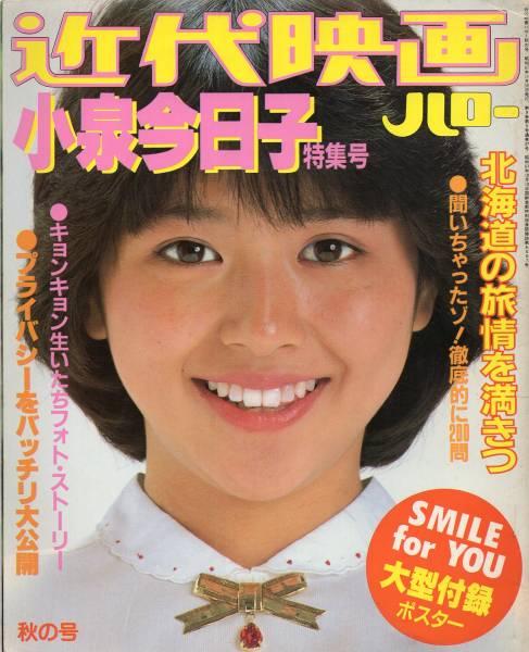 近代映画ハロー秋の号(1982) 小泉今日子特集号